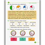 Підручник Математика 3 клас Частина 2 Авт: Козак М. Корчевська О. Вид: Підручники і Посібники, фото 5