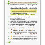 Підручник Математика 3 клас Частина 2 Авт: Козак М. Корчевська О. Вид: Підручники і Посібники, фото 2