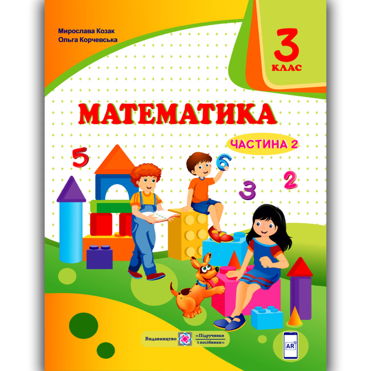 Підручник Математика 3 клас Частина 2 Авт: Козак М. Корчевська О. Вид: Підручники і Посібники