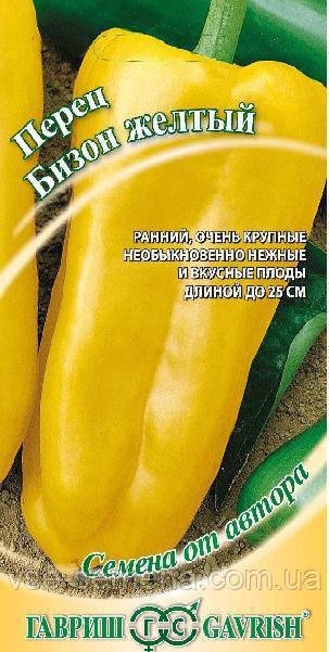 Перец Бизон Желтый 0,1 г автор. (Гавриш)