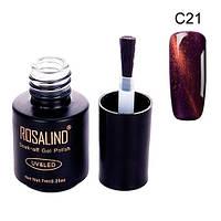 Гель-лак для ногтей маникюра 7мл Rosalind, кошачий глаз, C21 медная слива, 104936