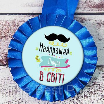 Медаль прикольная Найкращий Дідусь