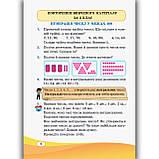 Підручник Математика 3 клас Частина 1 Авт: Заїка А. Вид: Підручники і Посібники, фото 2