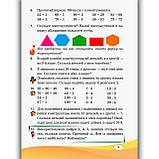 Підручник Математика 3 клас Частина 1 Авт: Заїка А. Вид: Підручники і Посібники, фото 3