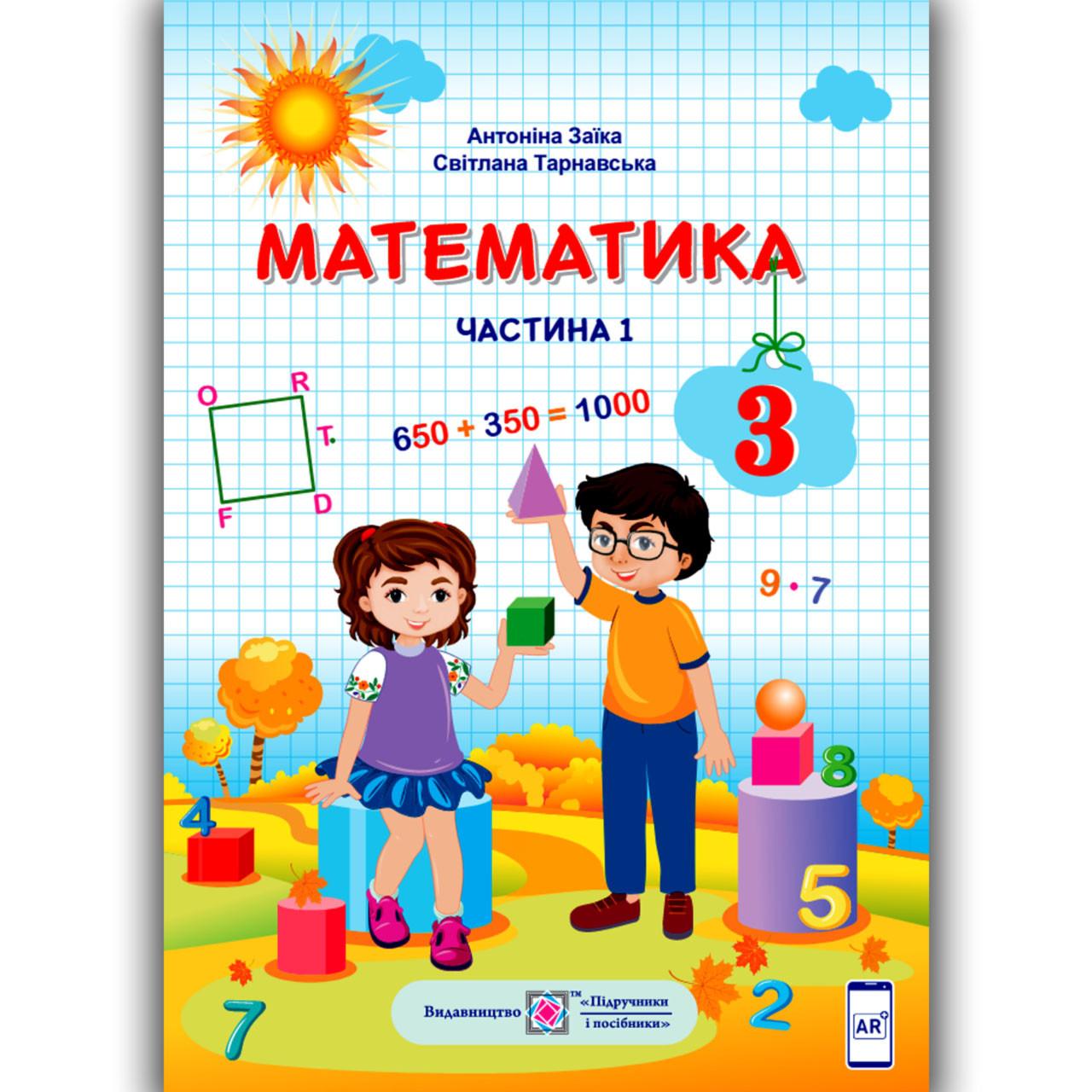 Підручник Математика 3 клас Частина 1 Авт: Заїка А. Вид: Підручники і Посібники