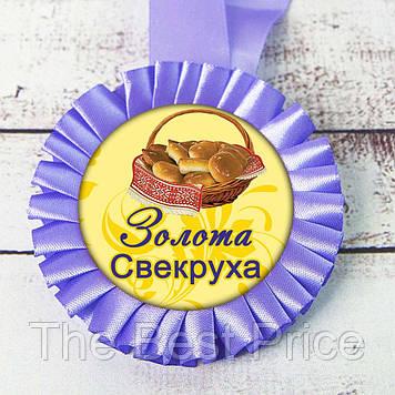 Медаль прикольная Золота Свекруха
