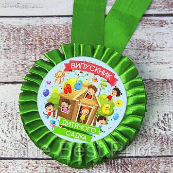 Медаль прикольная Випускник дитячого садка
