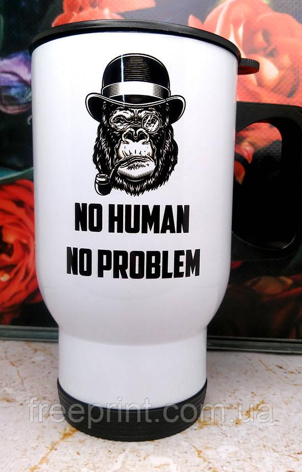 """Автомобильные термокружки, печать на термокружке. Кружка """"No human, no problem"""""""