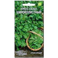 Кресс салат Широколистный 1 г