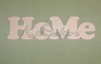 Слово HoMe заготовка для декора
