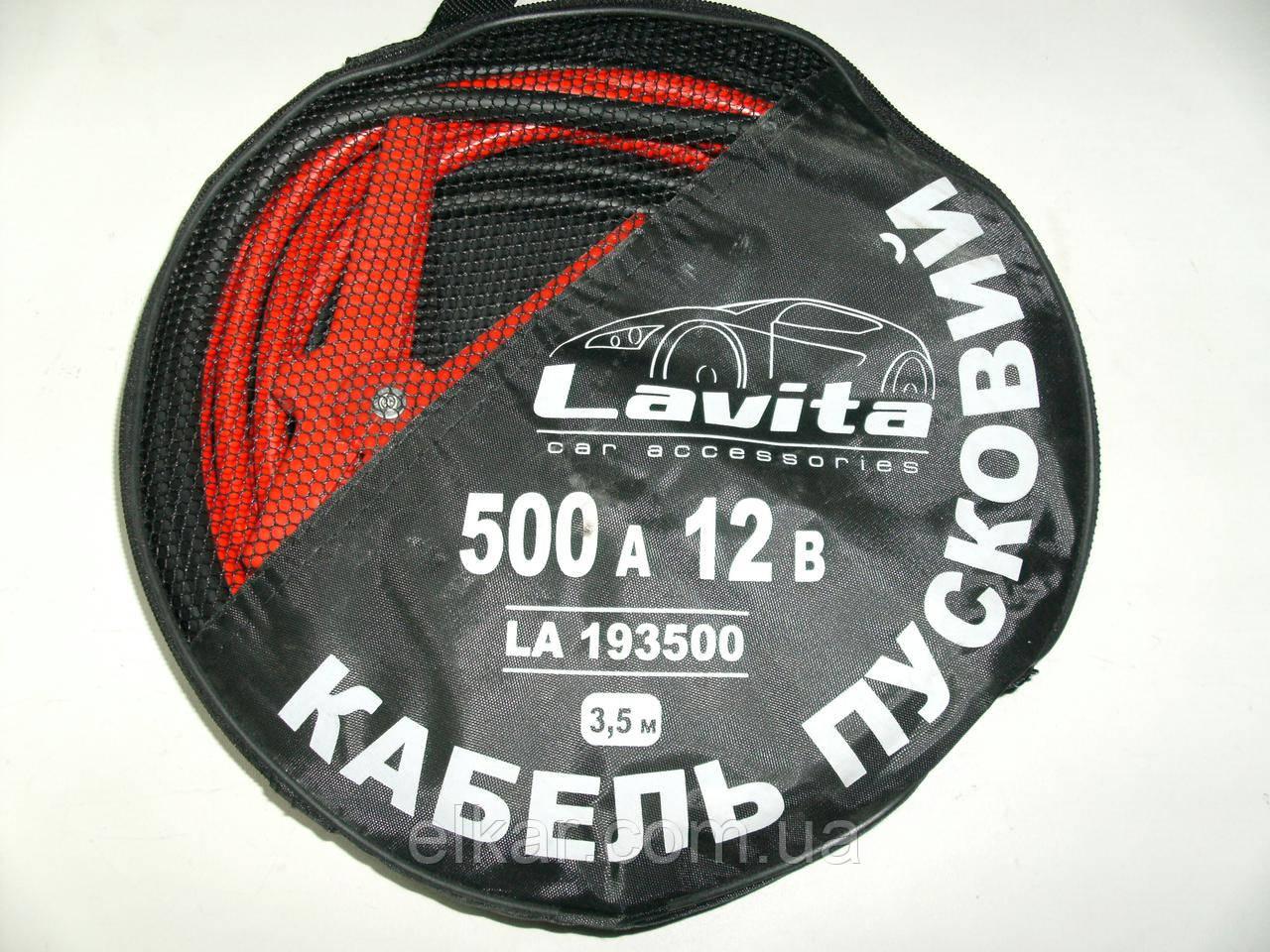 Прикурювач 500 А LA 193500 (LAVITA) (Туреччина)