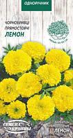 Чорнобривці Лемон прямостоячі 0.5 гр СУ (одноріч.)