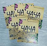 "Набор - 5 штук сувенирных  этикеток наклеек на бутылку ""ЧАЧА"", фото 3"