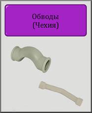 Полипропиленовые обводы (Чехия)