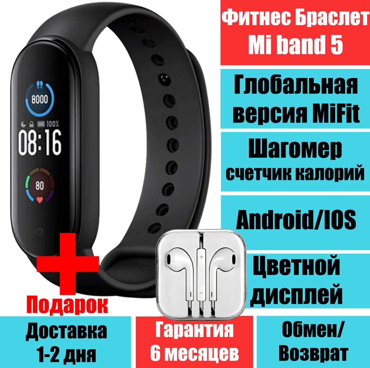 Фитнес браслет M5 Xiaomi Mi Band 5 шагомер, пульс, давление, пульсоксиметр SpO2 QualitiReplica реплика