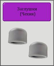 Полипропиленовые заглушки (Чехия)