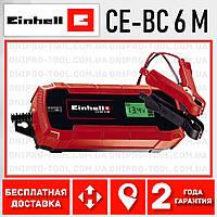Зарядное устройство для аккумулятора авто  Einhell CE-BC 6 M (Германия) (1002235)