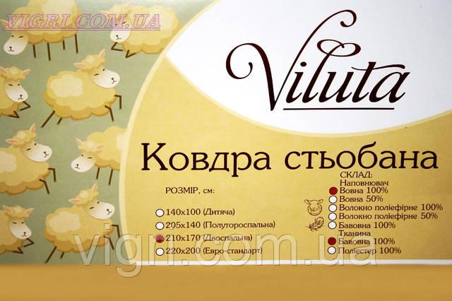Одеяло шерстяное стеганное двуспальное 170 х 210  ВИЛЮТА (VILUTA)