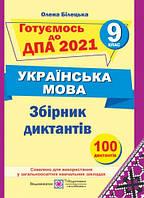 Українська мова. Збірник диктантів. 9 клас. ДПА 2021