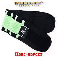 Пояс-корсет для поддержки спины (светло-зелёный)