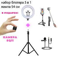 Набор Блогера 5в1 Кольцевая LED лампа 54 см Штатив 2м Петличный микрофон Экшн камера Селфи-трипод Bluetooth