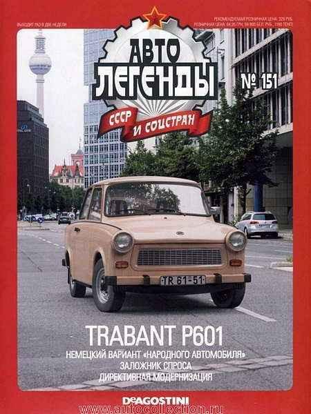 Модель Автолегенды коллекционная (ДеАгостини) №151 TRABANT Р601 (ГДР)