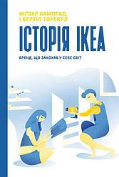 Книга Історія IKEA. Бренд, що закохав у собі світ. Автор - Бертіл Торекул, Інґвар Кампрад (Наш Формат)
