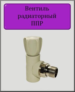 """Вентиль 25х3/4"""" радіаторний кутовий поліпропілен (Чехія)"""