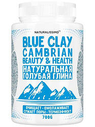 Голубая глина (кембрийская) 700 г