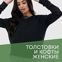 Толстовки и кофты женские