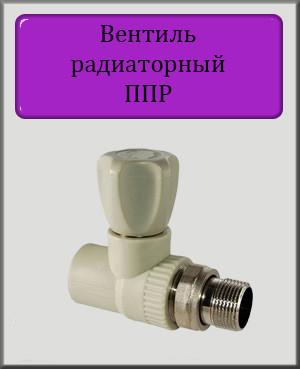 """Вентиль 20х1/2"""" радіаторний прямий поліпропілен"""