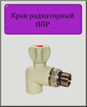"""Кран 20х1/2"""" радіаторний кутовий з """"антипротечкой"""" поліпропілен (Чехія)"""
