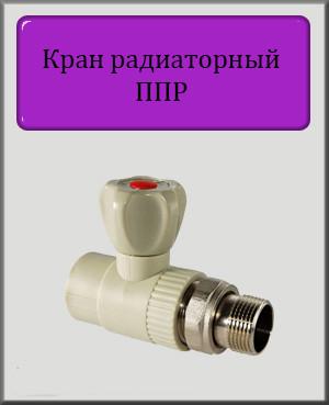 """Кран 20х1/2"""" радиаторный прямой полипропилен (Чехия)"""