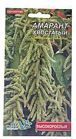 """Семена - декоративное растение """"Амарант  Хвостатый""""  0,1г"""