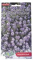 """Семена - Алиссум """"Фиолетовый""""  0,15г"""