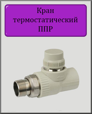 """Кран 25х3/4"""" термостатический прямой полипропилен (Чехия)"""