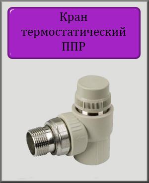 """Кран 20х1/2"""" термостатичний кутовий поліпропілен (Чехія)"""