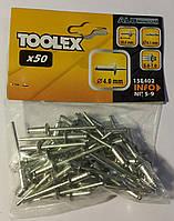 Заклёпки алюминиевые вытяжные 4,0x10,0