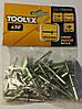 Заклёпки алюминиевые вытяжные 4,0x12,50