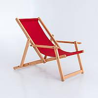 Кресло-шезлонг с подлокотниками для отдыха