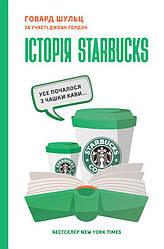 Книга Історія Starbucks. Усе почалося з чашки кави... Автори - Говард Шульц, Джоан Ґордон (Наш формат)