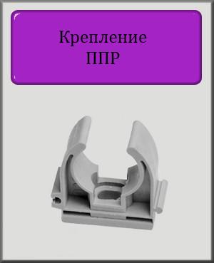 Кріплення для PPR труби 25 поліпропілен (Чехія)
