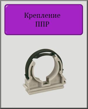 Крепление для PPR трубы 63 полипропилен (Чехия)