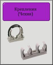 Полипропиленовые крепления (Чехия)
