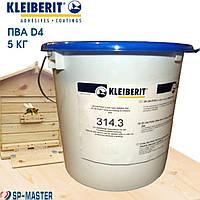 КЛЕЙ ПВА-Д4 однокомпонентний Клейберіт 314.3 (5кг) Столярний водостійкий (для вуликів) Kleiberit D4