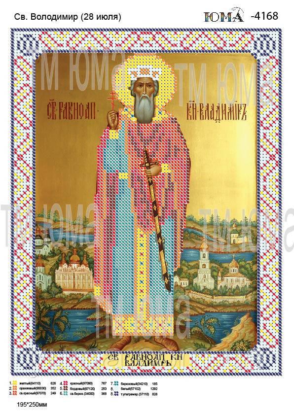 Схема для вышивки бисером именная икона Св. Владимир