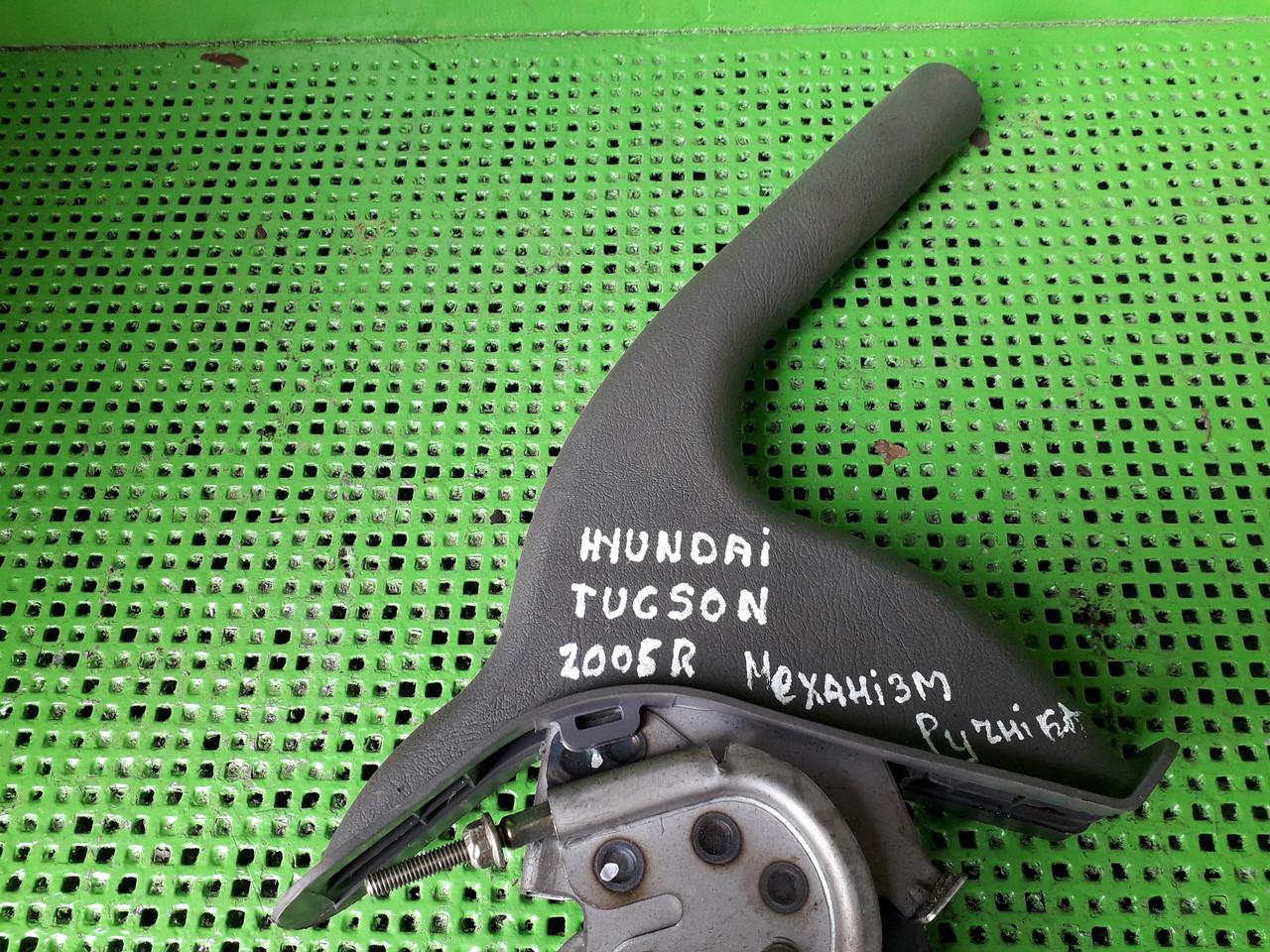 Ручка ручника для Hyundai Tucson 2007