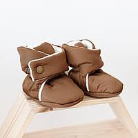 Сапожки-моксы (зимние пинетки), коричневые. Размеры 0-6 и 6-12 мес