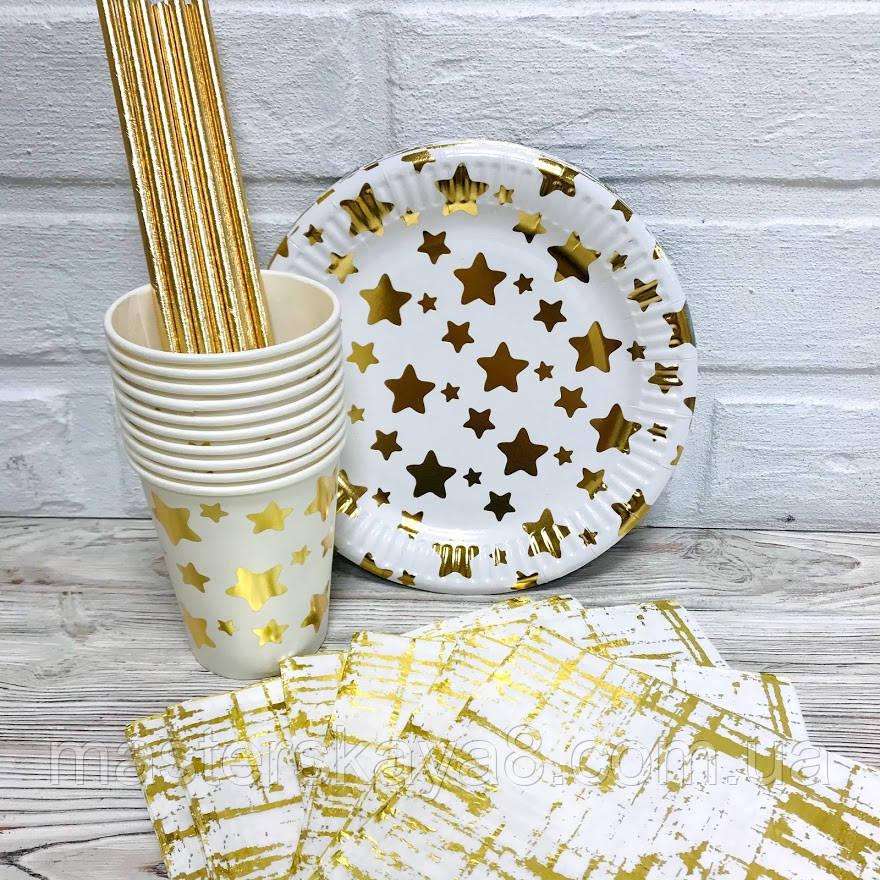 """Набор одноразовой посуды для праздника """"Золотые звёздочки"""" на 10 персон"""