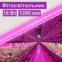 Светодиодный фитосветильник линейный для растений 18Вт, 1200 мм